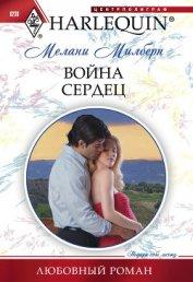 Война сердец - Милберн Мелани