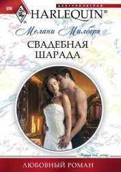 Свадебная шарада - Милберн Мелани