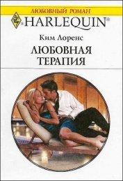 Любовная терапия