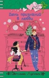 День признаний в любви - Лубенец Светлана