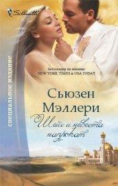 Шейх и невеста напрокат - Мэллери Сьюзен