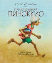 Книга Приключения Пиноккио (с иллюстрациями) - Автор Коллоди Карло