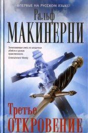 Третье откровение - Макинерни Ральф