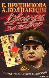 Книга Двойной заговор. Тайны сталинских репрессий - Автор Прудникова Елена Анатольевна