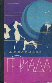 Гриада - Колпаков Александр