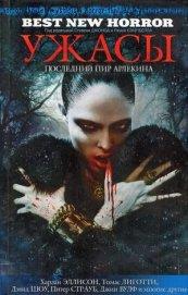 Ужасы: Последний пир Арлекина (сборник)