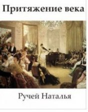 Притяжение века (СИ) - Ручей Наталья