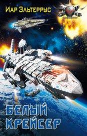Белый крейсер - Эльтеррус Иар