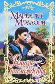 Рыцарь наслаждения - Мэллори Маргарет