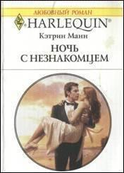 Ночь с незнакомцем - Манн Кэтрин