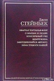 Жемчужина - Стейнбек Джон Эрнст