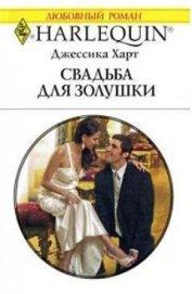 Свадьба для золушки - Харт Джессика