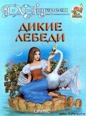 Книга Дикие лебеди - Автор Андерсен Ханс Кристиан