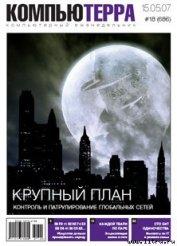 Журнал «Компьютерра» № 18 от 15 мая 2007 года