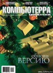 Журнал «Компьютерра» №47-48 от 20 декабря 2005 года - Компьютерра