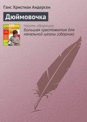 Книга Дюймовочка - Автор Андерсен Ханс Кристиан