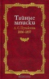 Тайные записки 1836-1837 годов