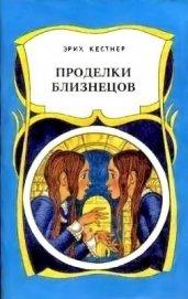 Проделки близнецов - Кестнер Эрих