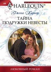 Тайна подружки невесты - Харпер Фиона