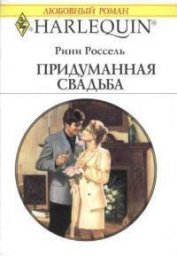Придуманная свадьба - Россель Рини
