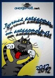 Книга Лучшие анекдоты от анекдотов.net 2012 - Автор Усатенко Денис