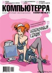 Журнал «Компьютерра» №39 от 25 октября 2005 года