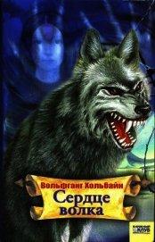 Сердце волка - Хольбайн Вольфганг