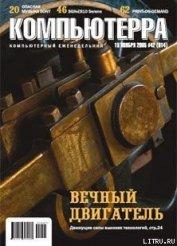Журнал «Компьютерра» №42 от 15 ноября 2005 года