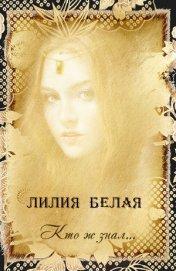 Кто ж знал... (СИ) - Белая Лилия
