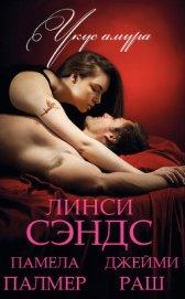 Вампир на День влюбленных - Сэндс Линси