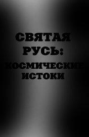 Святая Русь. Космические истоки