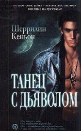 Танец с дьяволом - Кеньон Шеррилин
