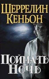 Поймать ночь (ЛП) - Кеньон Шеррилин