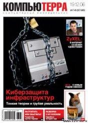 Журнал «Компьютерра» № 47-48 от 19 декабря 2006 года - Компьютерра
