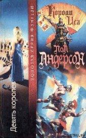 Книга Девять королев - Автор Андерсон Карен