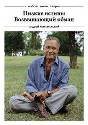 Книга Возвышающий обман - Автор Кончаловский Андрей Сергеевич