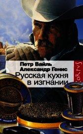 Книга Русская кухня в изгнании - Автор Вайль Петр