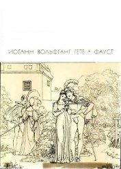 Фауст (перевод Б.Л.Пастернака) - фон Гёте Иоганн Вольфганг
