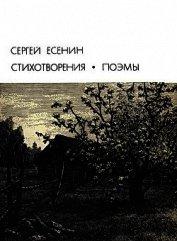 Стихотворения. Поэмы