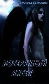 Потерянный Ангел (СИ) - Велесова Светлана