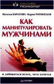 Как манипулировать мужчинами и добиваться всего, чего хочется - Баратова Наталья Васильевна