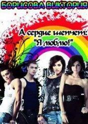 А сердце шепчет: «Я люблю!» (СИ) - Борисова Виктория Александровна