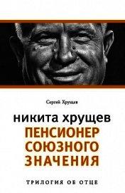Никита Хрущев. Реформатор