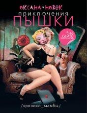 Приключения Пышки на сайте знакомств - Новак Оксана