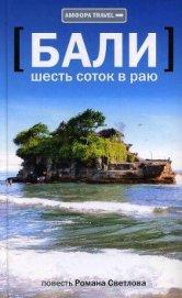 Бали: шесть соток в раю - Светлов Роман