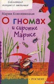 Книга О гномах и сиротке Марысе - Автор Конопницкая Мария