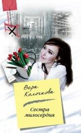 Сестра милосердия - Колочкова Вера Александровна