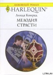 Мелодия страсти - Конрад Линда