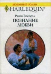 Познание любви - Россель Рини