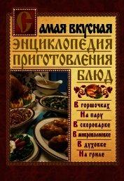 Книга Самая вкусная энциклопедия приготовления блюд - Автор Костина Дарья